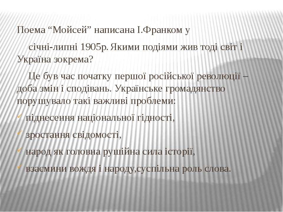 """Поема """"Мойсей"""" написана І.Франком у січні-липні 1905р. Якими подіями жив тоді..."""