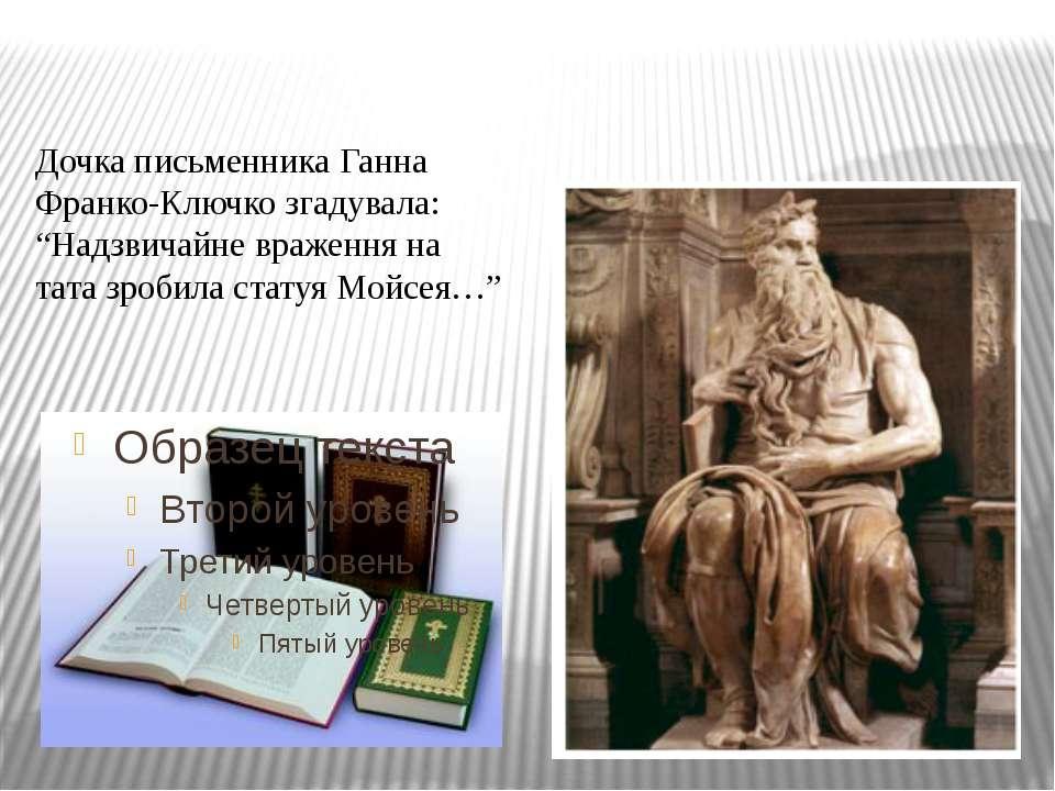 "Дочка письменника Ганна Франко-Ключко згадувала: ""Надзвичайне враження на тат..."