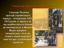 З пам'ятю про минуле, з вірою про майбутнє З нагоди 70-річчя трагедії українс...