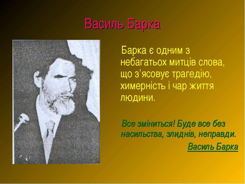 Василь Барка Барка є одним з небагатьох митців слова, що з'ясовує трагедію, х...