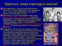 """""""Здається, знову в молодість вертаю"""" 1965 одружився з Валентиною Василівною П..."""