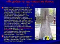 «Як добре те, що смерті не боюсь я…» Табірними наглядачами знищено збірку з п...