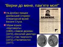 """""""Верни до мене, пам'яте моя!"""" На Донбасі працює Донбаський історико-літератур..."""