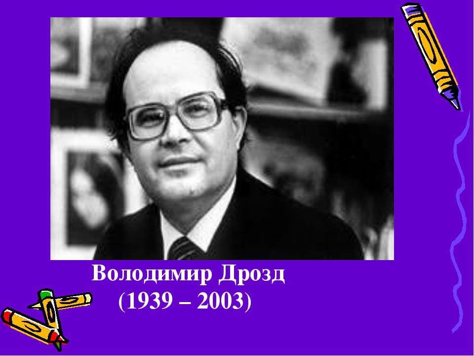 Володимир Дрозд (1939 – 2003)