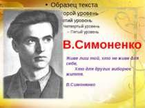 В.Симоненко Живе лиш той, хто не живе для себе, Хто для других виборює життя....