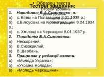 Тестові завдання: 1. Народився В.А.Симоненко в: а) с. Біївці на Полтавщині 8....