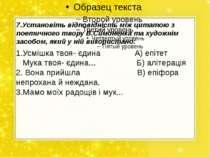 7.Установіть відповідність між цитатою з поетичного твору В.Симоненка та худо...