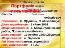 Портфоліо письменника: Прізвище при народженні: Симоненко Василь Андрійович П...