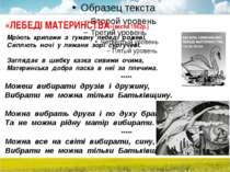 «ЛЕБЕДІ МАТЕРИНСТВА»(весна 1962р.) Мріють крилами з туману лебеді рожеві...