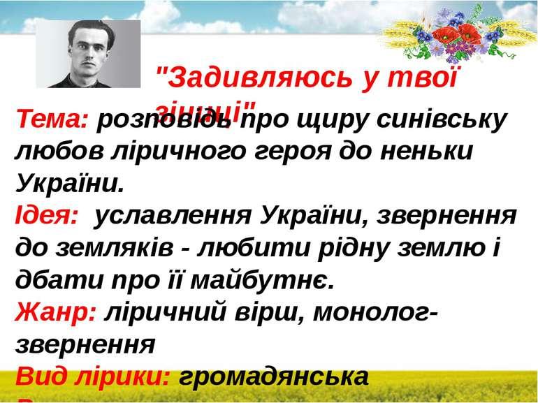 Симоненко аналiз творiв