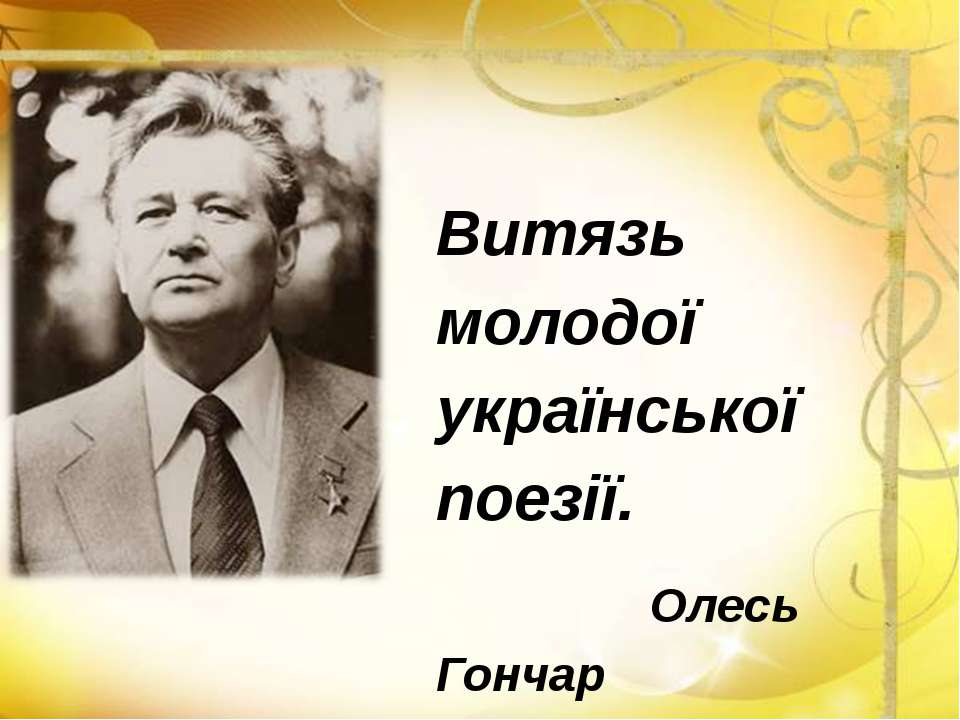 Витязь молодої української поезії. Олесь Гончар