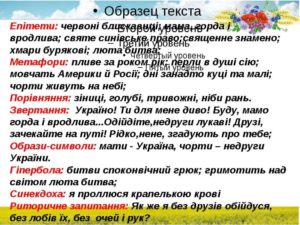Епітети: червоні блискавиці; мама, горда і вродлива; святе синівське право;св...