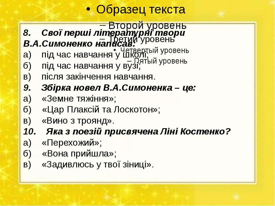 8. Свої перші літературні твори В.А.Симоненко написав: а) під час навчання у ...
