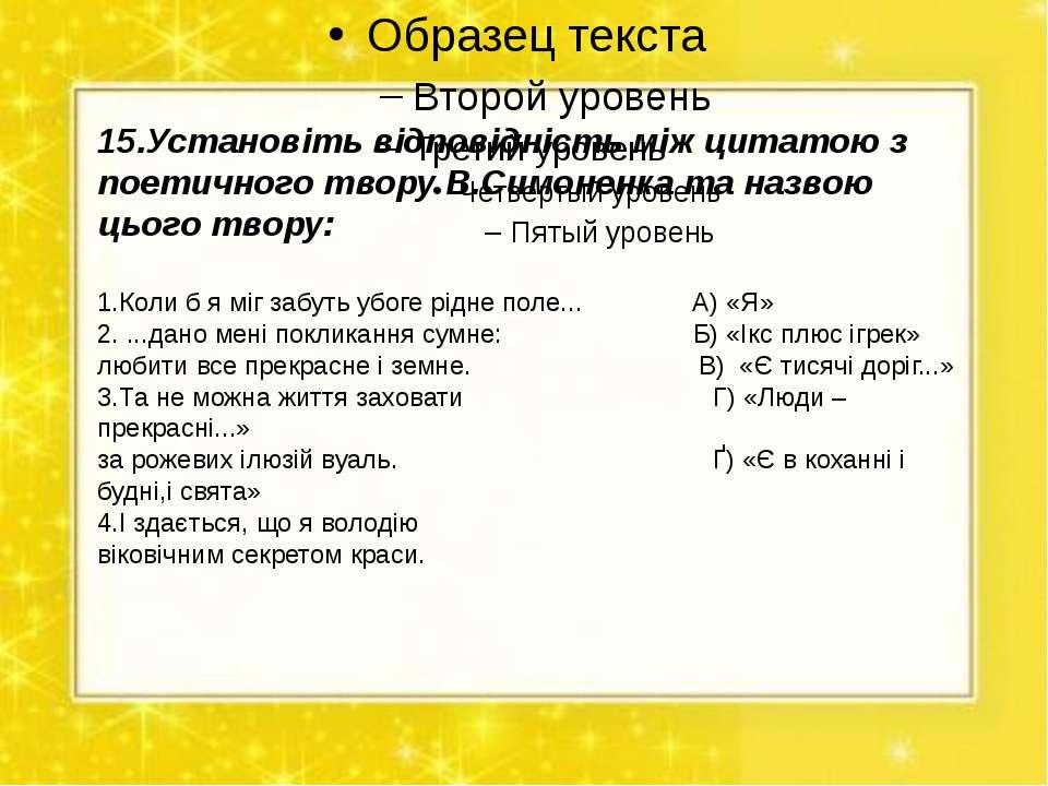 15.Установіть відповідність між цитатою з поетичного твору В.Симоненка та наз...