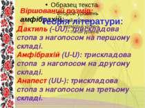 Віршований розмір: амфібрахій. Теорія літератури: Дактиль (-UU): трискладова ...
