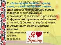 7. «Всім серцем любіть Україну свою,— і вічні ми будемо з нею». Дані рядки в ...