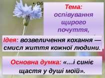 Основна думка: «…і синіє щастя у душі моїй». Тема: оспівування щирого почуття...