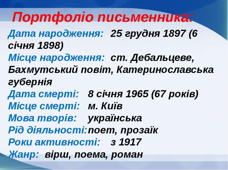 Дата народження: 25 грудня 1897 (6 січня 1898) Місце народження: ст. Дебальце...