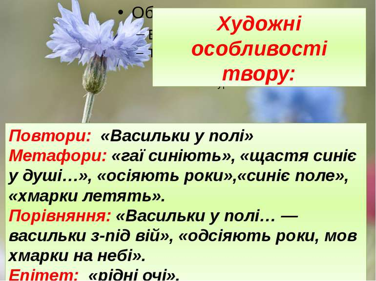 Художні особливості твору: Повтори: «Васильки у полі» Метафори: «гаї синіють»...