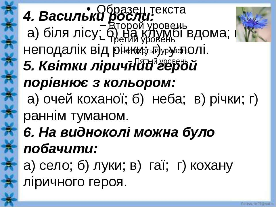 4. Васильки росли: а) біля лісу; б) на клумбі вдома; в) неподалік від річки; ...