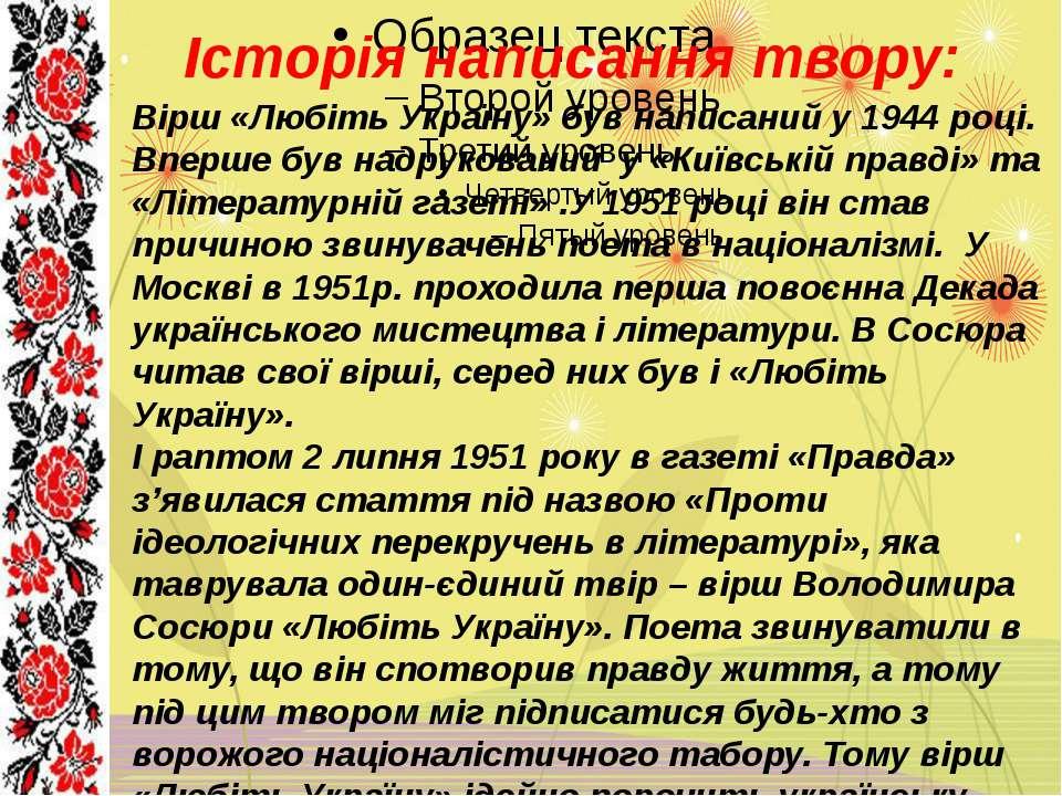 Історія написання твору: Вірш «Любіть Україну» був написаний у 1944 році. Впе...