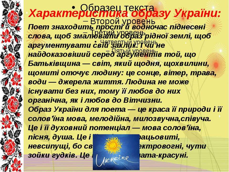 Характеристика образу України: Поет знаходить прості й водночас піднесені сло...