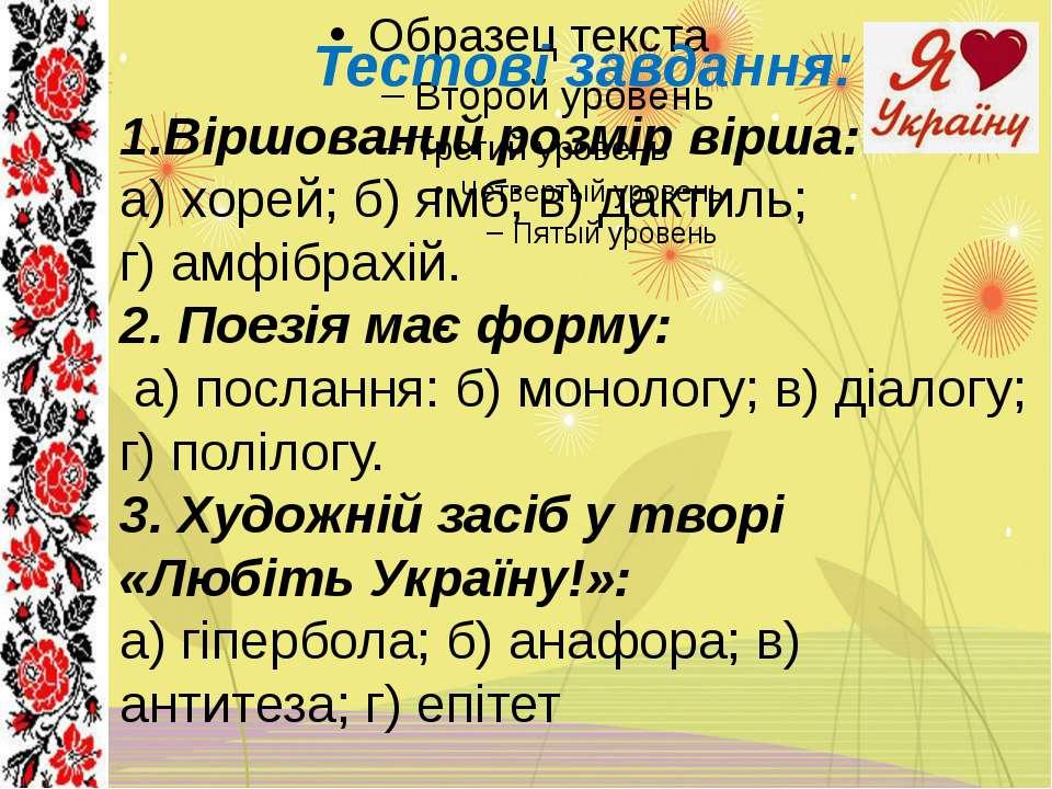 Тестові завдання: Віршований розмір вірша: а) хорей; б) ямб; в) дактиль; г) а...