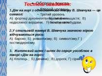 Тестові завдання: 1.Дім на горі з однойменного твору В. Шевчука — це символ: ...