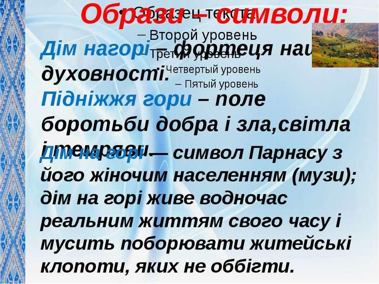 Образи – символи: Дім нагорі – фортеця нашої духовності. Підніжжя гори – поле...