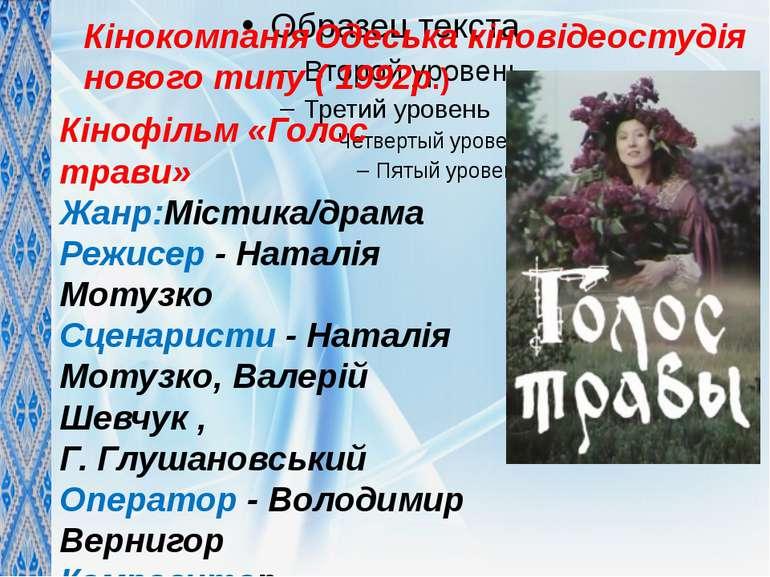 Кінокомпанія Одеська кіновідеостудія нового типу ( 1992р.) Кінофільм «Голос т...