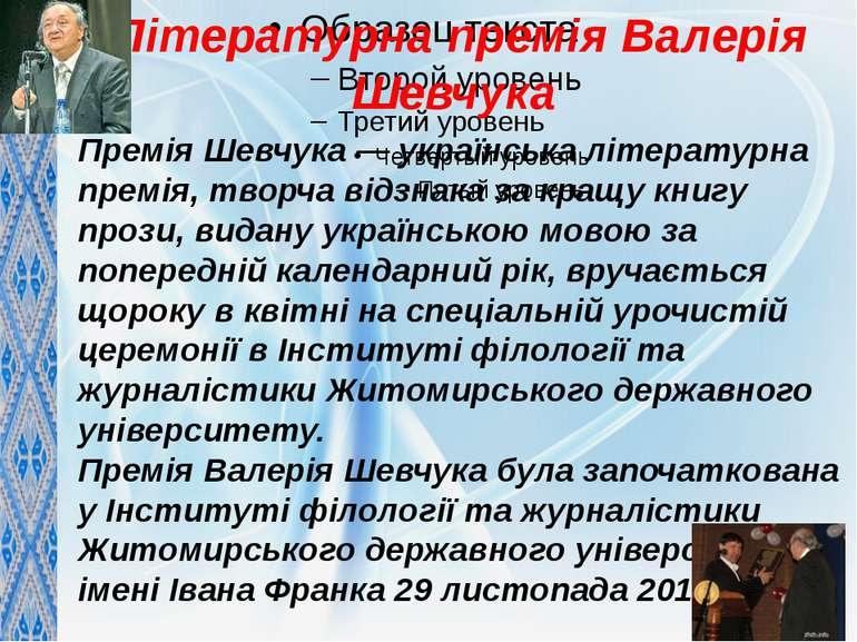 Літературна премія Валерія Шевчука Премія Шевчука — українська літературна пр...
