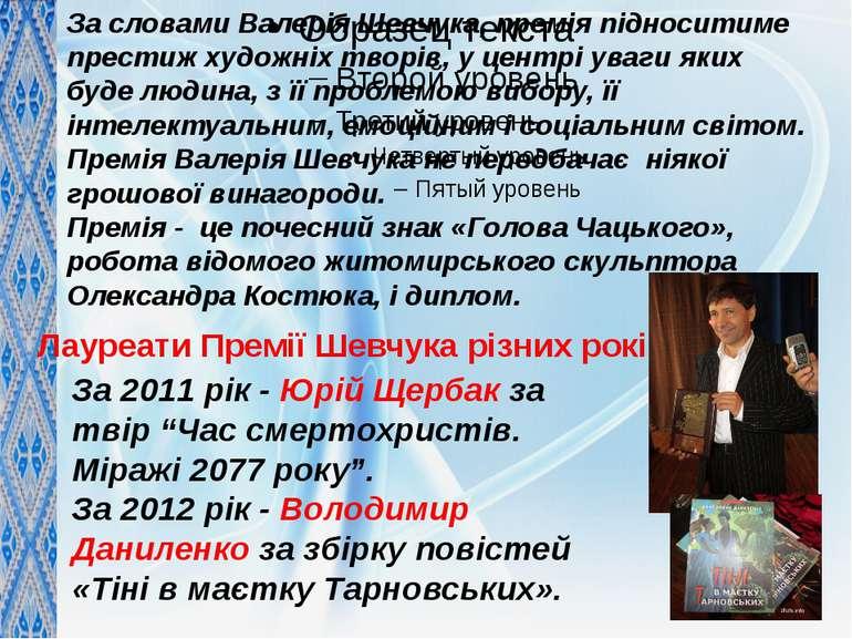 За словами Валерія Шевчука, премія підноситиме престиж художніх творів, у цен...