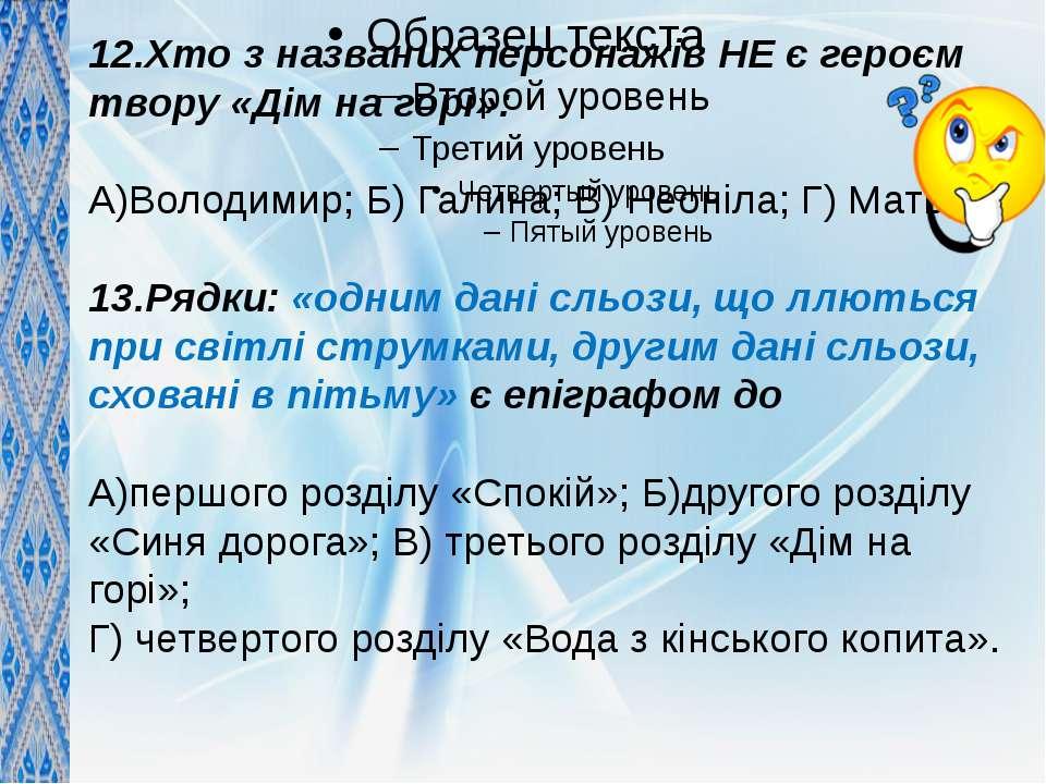 12.Хто з названих персонажів НЕ є героєм твору «Дім на горі»: А)Володимир; Б)...