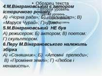 4.М.Вінграновський є автором історичного роману: А) «Чорна рада»; Б) «Наливай...
