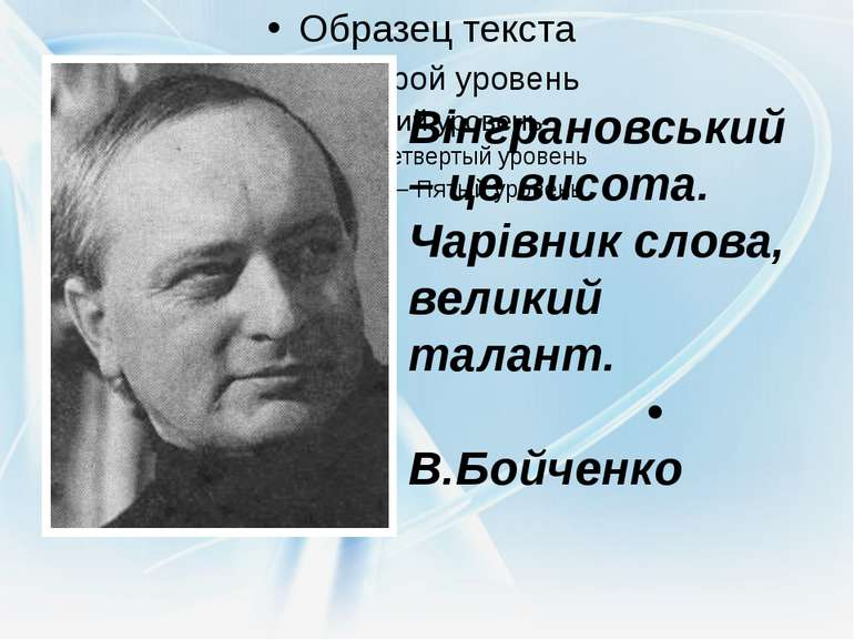 Вінграновський – це висота. Чарівник слова, великий талант. • В.Бойченко