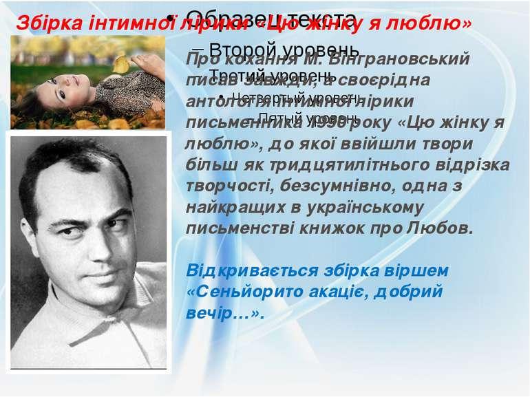 Про кохання М. Вінграновський писав завжди, а своєрідна антологія інтимної лі...