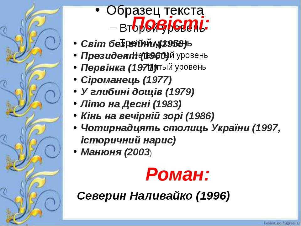 Повісті: Роман: Світ без війни (1958) Президент (1960) Первінка (1971) Сірома...