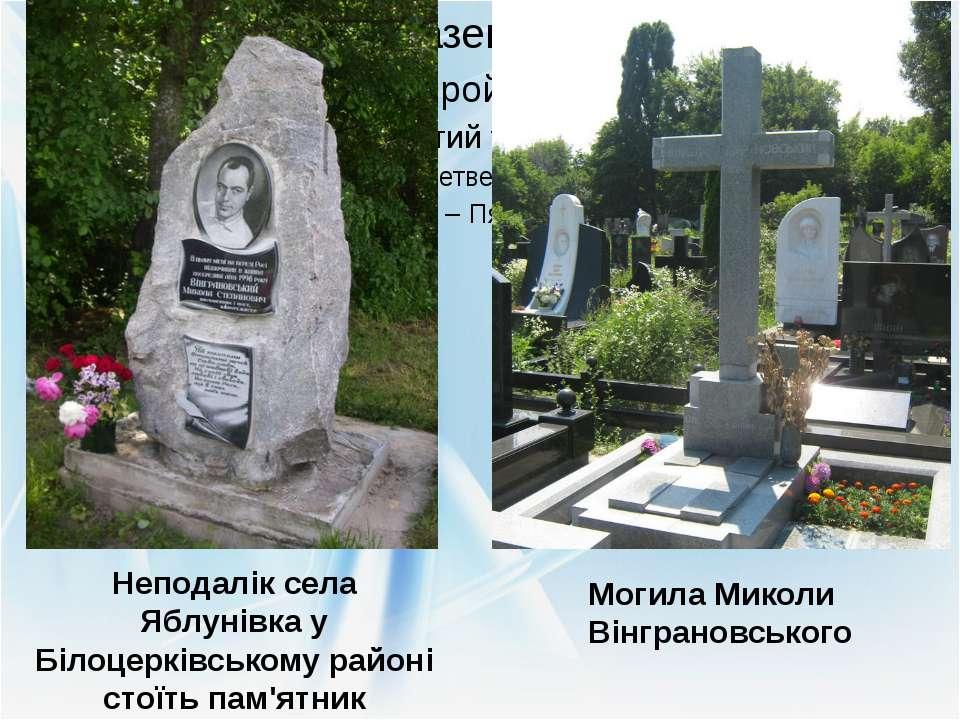 Неподалік села Яблунівка у Білоцерківському районі стоїть пам'ятник Вінгранов...