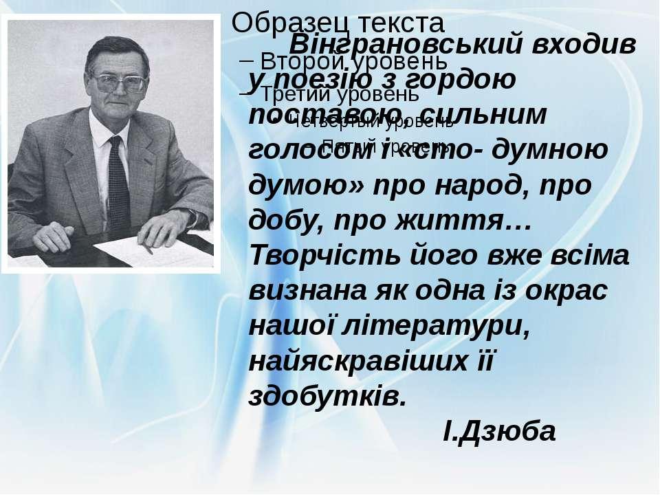 Вінграновський входив у поезію з гордою поставою, сильним голосом і «сто- дум...
