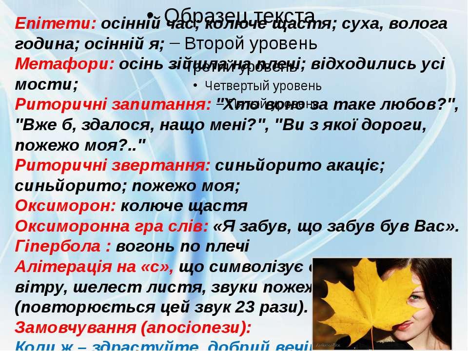 Епітети: осінній час; колюче щастя; суха, волога година; осінній я; Метафори:...