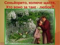 Сеньйорито, колюче щастя, Хто воно за таке - любов?
