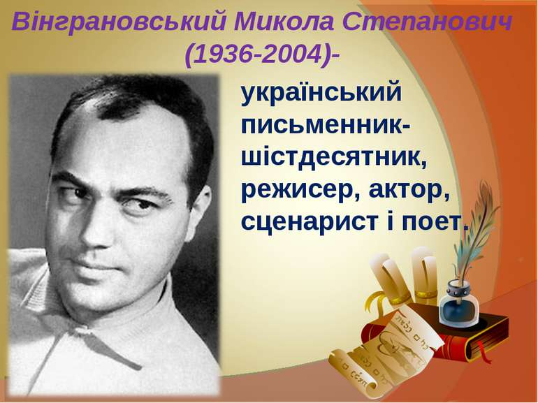 Вінграновський Микола Степанович (1936-2004)- український письменник-шістдеся...