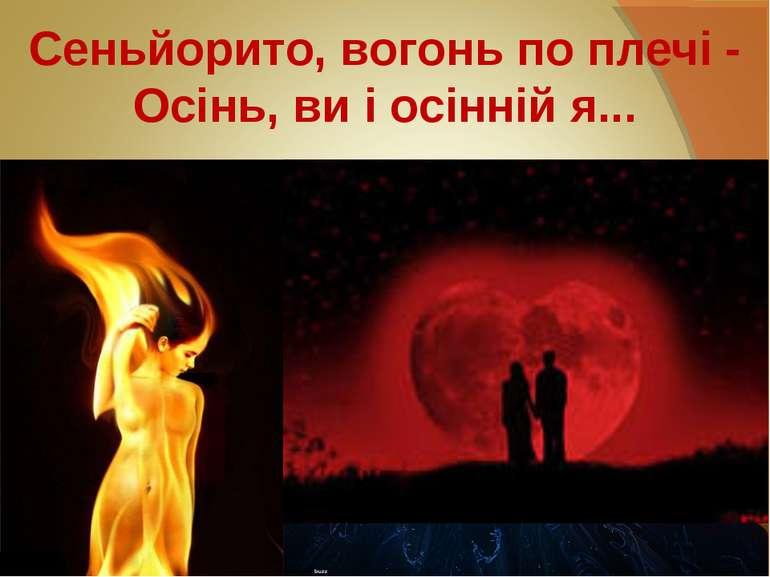 Сеньйорито, вогонь по плечі - Осінь, ви і осінній я...