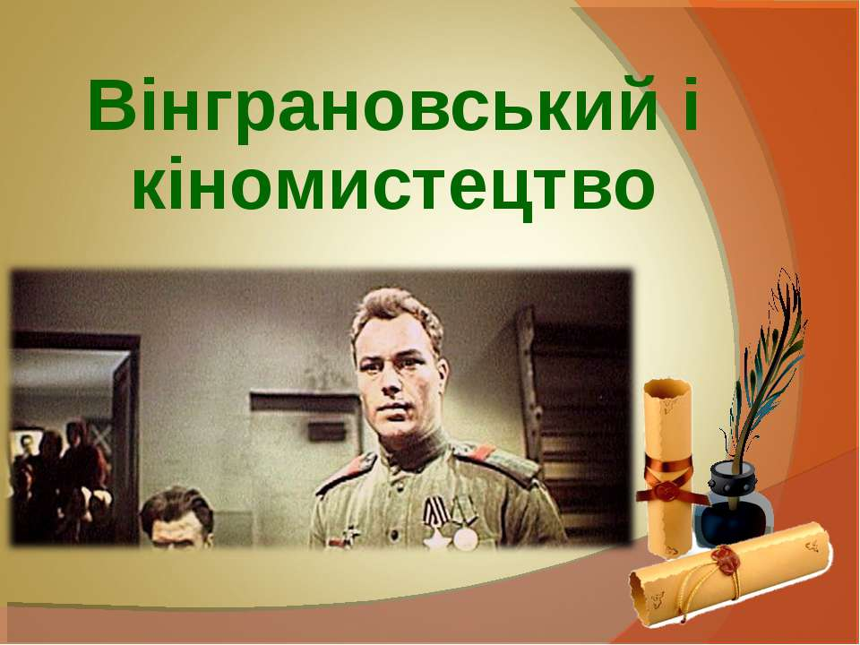 Вінграновський і кіномистецтво