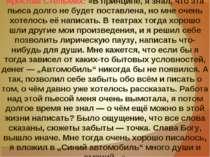 Ярослав Стельмах: «В принципе, я знал, что эта пьеса долго не будет поставлен...