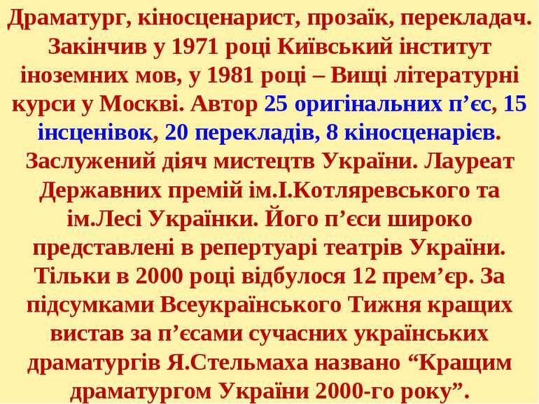 Драматург, кіносценарист, прозаїк, перекладач. Закінчив у 1971 році Київський...