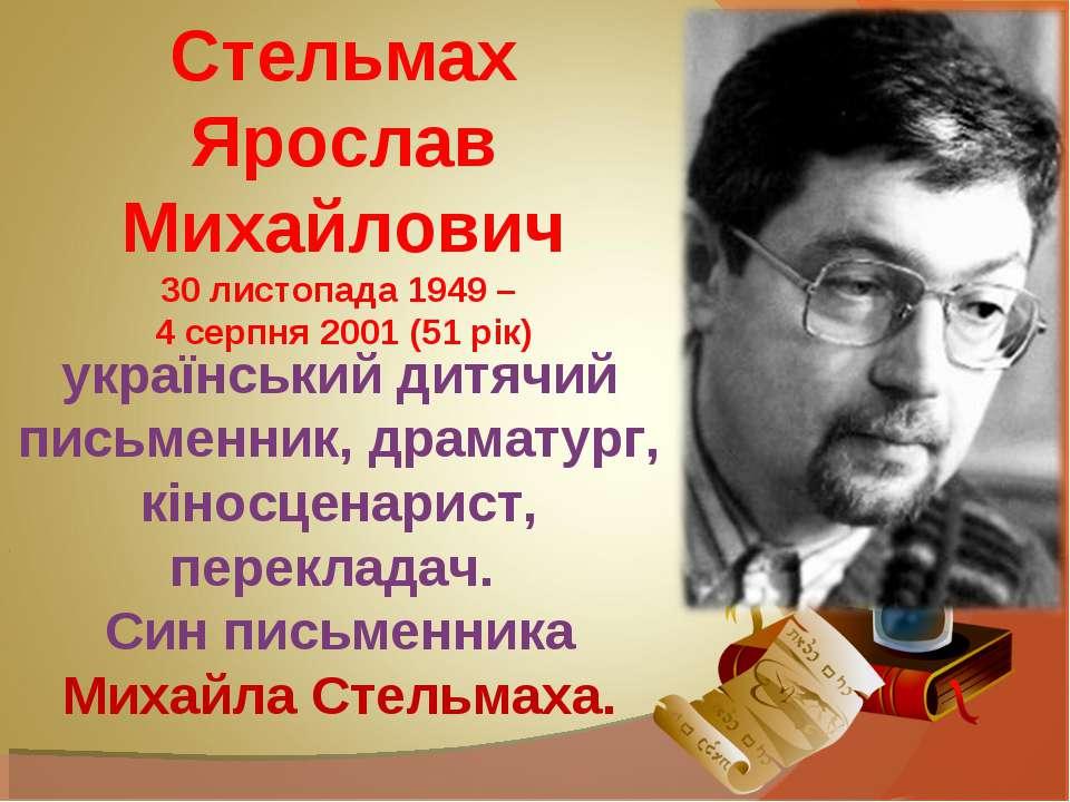 Стельмах Ярослав Михайлович 30 листопада 1949 – 4 серпня 2001 (51 рік) україн...