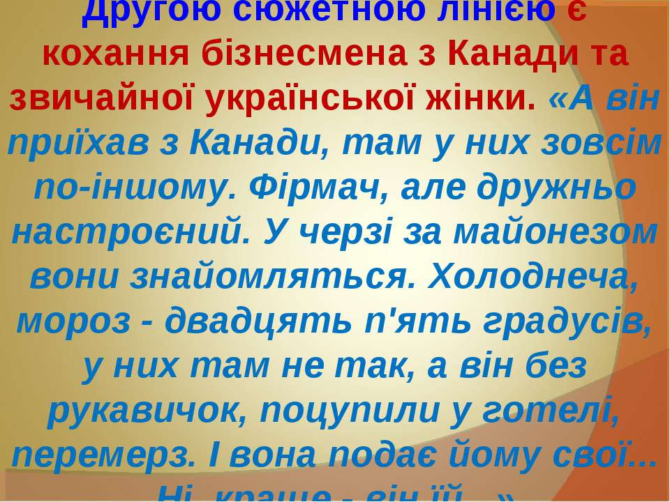 Другою сюжетною лінією є кохання бізнесмена з Канади та звичайної української...