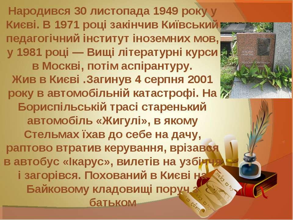 Народився 30 листопада 1949 року у Києві. В 1971 році закінчив Київський педа...