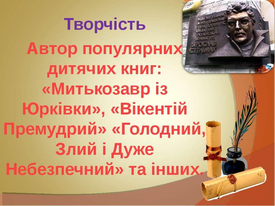 Творчість Автор популярних дитячих книг: «Митькозавр із Юрківки», «Вікентій П...